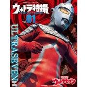 ウルトラ特撮 PERFECT MOOK vol.01 ウルトラセブン(講談社) [電子書籍]