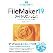 FileMaker 19 スーパーリファレンス Windows&macOS&iOS対応(ソーテック社) [電子書籍]