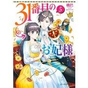 31番目のお妃様 5【電子特典付き】(KADOKAWA) [電子書籍]