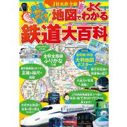 JR私鉄全線地図でよくわかる鉄道大百科(2021年版)(JTBパブリッシング) [電子書籍]