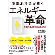 蓄電池社会が拓く エネルギー革命(日経BP社) [電子書籍]