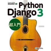 Python Django 3超入門(秀和システム) [電子書籍]