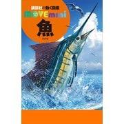 魚(講談社) [電子書籍]