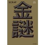 SCRAP金謎(SCRAP出版) [電子書籍]