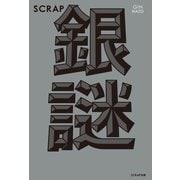 SCRAP銀謎(SCRAP出版) [電子書籍]