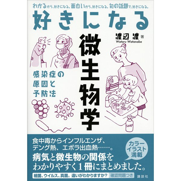 好きになる微生物学(講談社) [電子書籍]