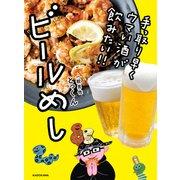 手っ取り早くウマい酒が飲みたい!! ビールめし(KADOKAWA) [電子書籍]