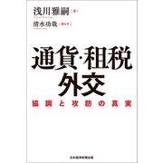 通貨・租税外交 協調と攻防の真実(日経BP社) [電子書籍]