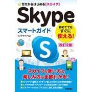 ゼロからはじめる Skypeスマートガイド(改訂2版)(技術評論社) [電子書籍]
