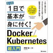 たった1日で基本が身に付く! Docker/Kubernetes超入門(技術評論社) [電子書籍]