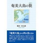 奄美大島の貌(東洋出版) [電子書籍]