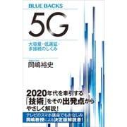 5G 大容量・低遅延・多接続のしくみ(講談社) [電子書籍]
