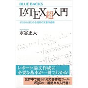 LaTeX超入門 ゼロからはじめる理系の文書作成術(講談社) [電子書籍]