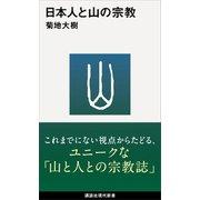 日本人と山の宗教(講談社) [電子書籍]