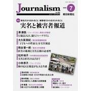 Journalism 2020年7月号(朝日新聞出版) [電子書籍]