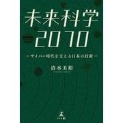 未来科学2070―サイバー時代を支える日本の技術―(幻冬舎) [電子書籍]