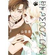 恋するMOON DOG(4)【電子限定おまけ付き】(白泉社) [電子書籍]