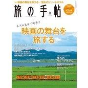 旅の手帖_2020年8月号(交通新聞社) [電子書籍]