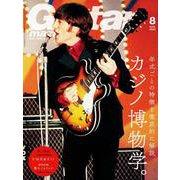ギター・マガジン 2020年8月号(リットーミュージック) [電子書籍]