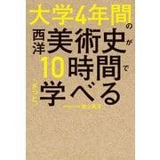 大学4年間の西洋美術史が10時間でざっと学べる(KADOKAWA) [電子書籍]