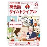 NHKラジオ 英会話タイムトライアル 2020年8月号(NHK出版) [電子書籍]