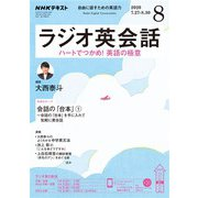 NHKラジオ ラジオ英会話 2020年8月号(NHK出版) [電子書籍]