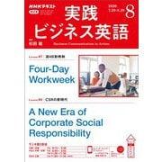 NHKラジオ 実践ビジネス英語 2020年8月号(NHK出版) [電子書籍]