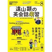NHKラジオ 遠山顕の英会話楽習 2020年8月号(NHK出版) [電子書籍]