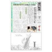 週刊粧業 第3211号(週刊粧業) [電子書籍]