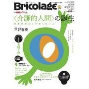 Bricolage(ブリコラージュ) 2020.夏号(七七舎) [電子書籍]