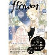 増刊 flowers 2020年秋号(2020年7月14日発売)(小学館) [電子書籍]