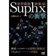 世界最強麻雀AI Suphxの衝撃(マイナビ出版) [電子書籍]