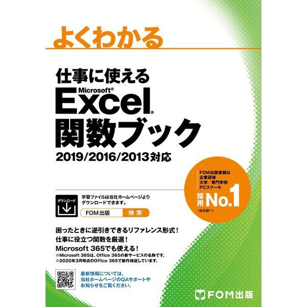 よくわかる 仕事に使える Excel 関数ブック 2019/2016/2013対応(FOM出版) [電子書籍]