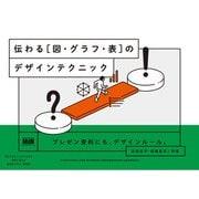 伝わる(図・グラフ・表)のデザインテクニック(エムディエヌコーポレーション) [電子書籍]