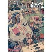 ハルタ 2020-JULY volume 76(KADOKAWA) [電子書籍]