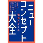 ニューコンセプト大全 仕事のアイデアが生まれる50の思考法(KADOKAWA) [電子書籍]