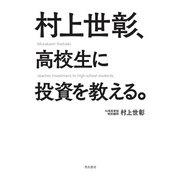 村上世彰、高校生に投資を教える。(KADOKAWA) [電子書籍]