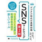 デジタル時代の基礎知識「SNSマーケティング」 第2版 「つながり」と「共感」で利益を生み出す新しいルール(MarkeZine BOOKS)(翔泳社) [電子書籍]