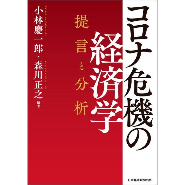 コロナ危機の経済学 提言と分析(日経BP社) [電子書籍]