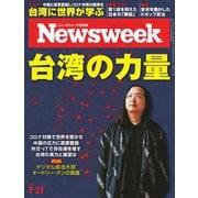 ニューズウィーク日本版 2020年7/21号(CCCメディアハウス) [電子書籍]