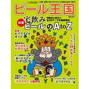 ワイン王国別冊 ビール王国 Vol.27(ワイン王国) [電子書籍]