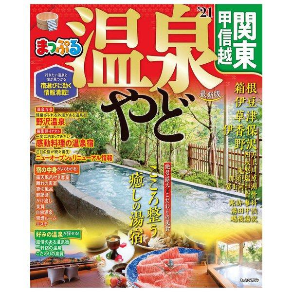 まっぷる 温泉やど 関東・甲信越'21(昭文社) [電子書籍]