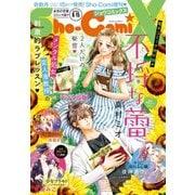 Sho-ComiX 2020年8月15日号(2020年7月15日発売)(小学館) [電子書籍]
