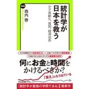 統計学が日本を救う 少子高齢化、貧困、経済成長(中央公論新社) [電子書籍]