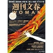週刊文春 WOMAN vol.6 2020夏号(文藝春秋) [電子書籍]