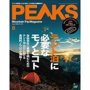 PEAKS 2020年8月号 No.129(エイ出版社) [電子書籍]