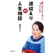 渡辺えりの人生相談(毎日新聞出版) [電子書籍]