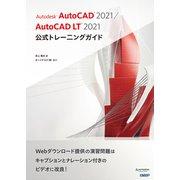 Autodesk AutoCAD 2021 / AutoCAD LT 2021公式トレーニングガイド(日経BP社) [電子書籍]