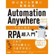 Automation Anywhere A2019シリーズではじめるRPA超入門(日経BP社) [電子書籍]