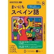 NHKラジオ まいにちスペイン語 2020年8月号(NHK出版) [電子書籍]